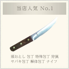 三船商店人気No.1商品