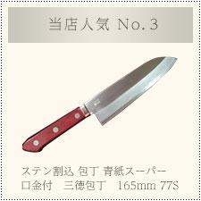 三船商店人気No.3商品